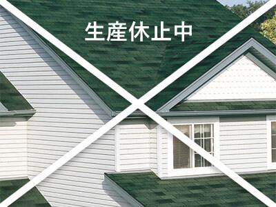 ビンテージグリーン